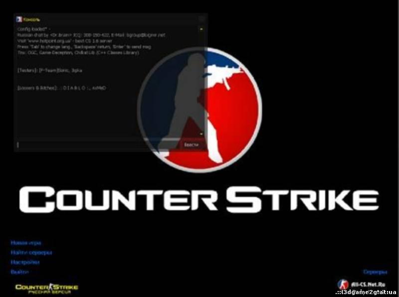 Полная, последняя, русская версия Counter-Strike 1.6 NonSteam v35. В нее в
